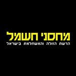 hashmal_logo